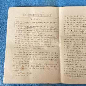 上海市中等学校革命师生红色造反团工作总结(油印)