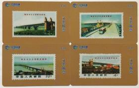 电话卡收藏:南京长江大桥 文革邮票图案中国铁通电话卡 1套 4张