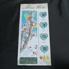 贺卡:新年快乐1999麓山国际实验学校贺