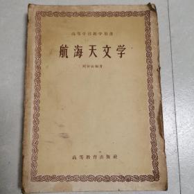 航海天文学(高等学校教学用书)