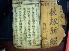 M2867,少见宗教宝卷,清代罗阳街子厂大字精写刻本:救劫新经 原签线装一册,字体硕大,