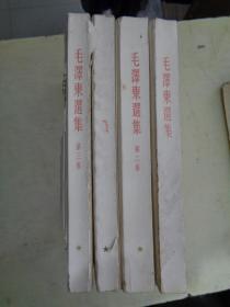 毛泽东选集(1——4卷)大32开繁体竖版