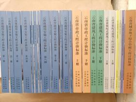20年云南省定额