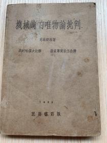 红色文献珍本 1932年崑崙书店初版恩格斯原著《机械论的唯物论批判》一厚册全