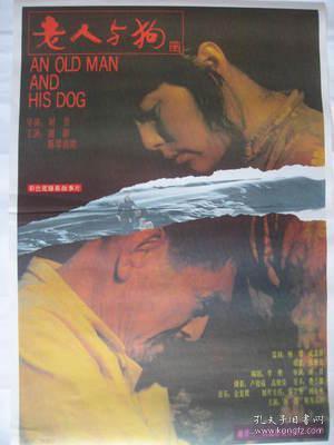 谢晋代表作品《老人与狗》电影海报(库存保真10品)