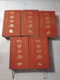 故宫日历(2016、2017、2018、2019、2020)五本合售