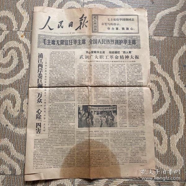 人民日报1976年11月7日(1-4版)生日报纸