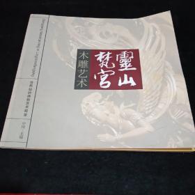 灵山梵宫 木雕艺术