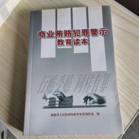 商业贿赂犯罪警示教育读本