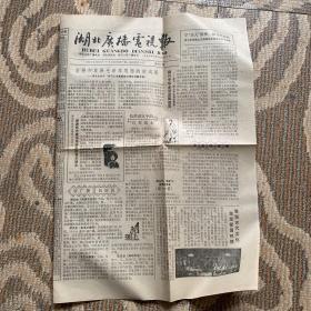 湖北广播电视报1983年8月22日(1-4版)生日报纸