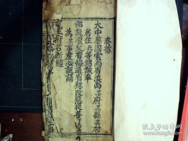 M2872,民国大字写刻本:灶王新经,线装大开本一册全