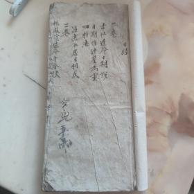 杨公造葬风水