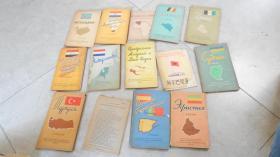 老版:冰岛,南非联邦,土耳其,伊拉克,等14册苏联出版的各国地图,其中两册是中文的!一堆合售!060929