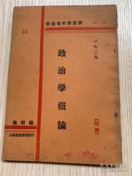 孔网孤本 1929年上海南强书局初版《政治学概论》一册全