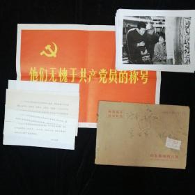 1984年新华社供稿•山东新闻图片社出版•《他们无愧于共产党员的称号》•新闻展览照片•15张 全•配宣传画一张说明一张•带原纸袋包装•好品相!