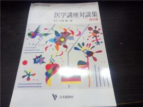 医学讲座対谈集 第10集 五岛雄一郎 日本医师会 1994年 16开平装  原版日文 图片实拍