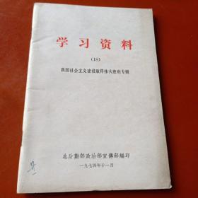 学习资料 18  我国社会主义建设取得伟大胜利专辑