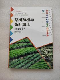 云南高原特色农业系列丛书:茶树种植与茶叶加工