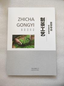 制茶工艺/茶学专业职业院校教材