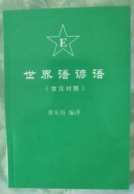 世界语谚语