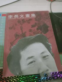 李长文画集