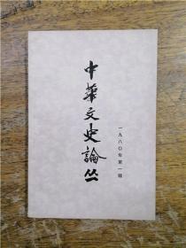 中华文史论丛·1980-1(总13辑)