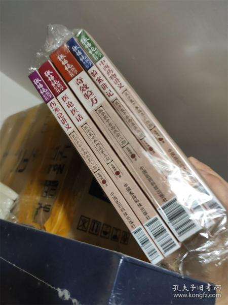 张锡纯医学全书全5册:奇效效方、中西药物讲义、医论医话、验案讲记、伤寒论讲义