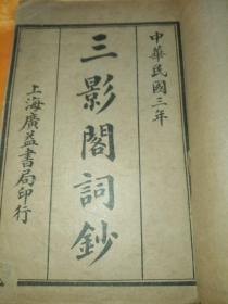 民国三年: 三影阁词钞(上下册全)卷一至六 补遗