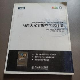 写给大家看的PPT设计书