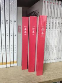 4本合售 读库 2100 1700 1600 1500 全新 正版 可代销代购 读库出品赠刊 2015 2016 2017 2021年00号 读库杂志