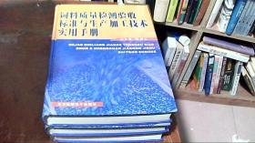 饲料质量检测验收标准与生产加工技术实用手册(全三册)