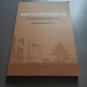 架起理论走进群众的连心桥 : 北京市理论宣讲典型 材料汇编