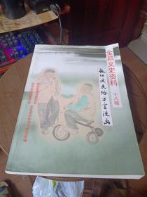 金昌文史资料 十八辑 张红斌民俗方言漫画