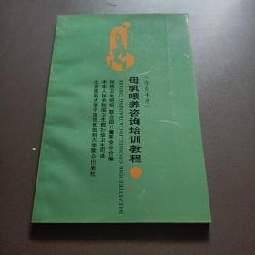 母乳喂养咨询培训教程(学员手册)