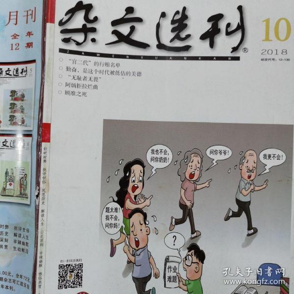 杂文选刊2018.10