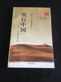 """""""西方人看中国""""文化游记丛书·独行中国:1933年的中国之行"""