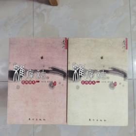 南怀瑾讲述《维摩诘的花雨满天》(上下册)一版一印