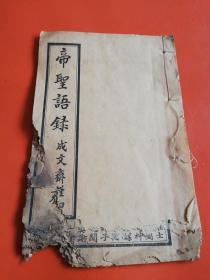 石印版   帝圣语录(稀见版本)