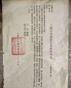上海市军事管制委员会布告