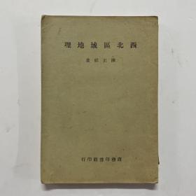 民国三十五年版《西北区域地理》