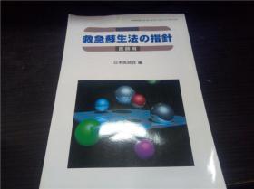 救急苏生法の指针 医师用  日本医师会 1994年 16开平装  原版日文 图片实拍