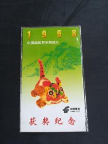 1998中国邮政贺年明信片获奖纪念:小型张10枚邮票8枚