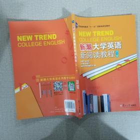 新潮大学英语新阅读教程(第1册)