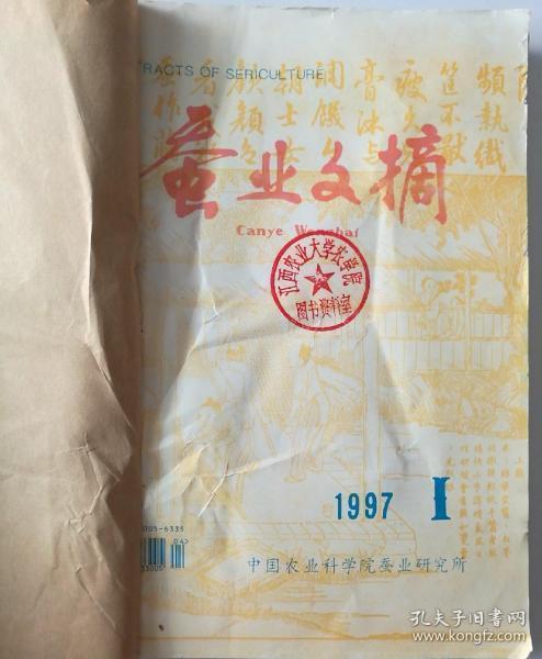 蚕业文摘(季刊)  1997年(1-4)期  合订本  (馆藏)