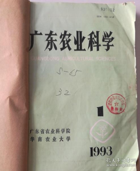 广东农业科学(双月刊)  1993年(1-6)期  合订本  (馆藏)