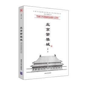 北京四合院+颐和园+紫禁城+天坛+古建筑地图(上中下) 正版 刘畅 9787302197775