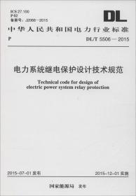 中华人民共和国电力行业标准 电力系统继电保护设计技术规范 DLT 5506-2015