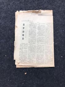 光明日报 1978年1月22日