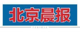 【原版生日报 生日礼物】北京晨报 2018年12月24日