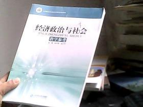 中等职业教育课程改革国家规划新教材:经济政治与社会教学参考